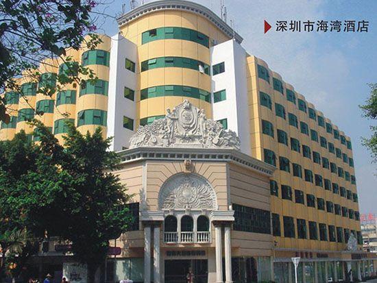 深圳市海湾酒店