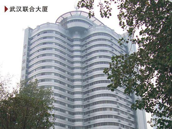 武汉联合大厦